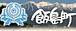 長野県 飯島町