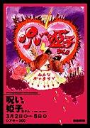 神戸大学自由劇場 【ジゲキ】