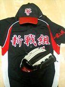 野球倶楽部【新戦組】
