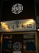 昭和ホルモン(大分萩原店)