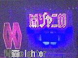 ★青森eighter★