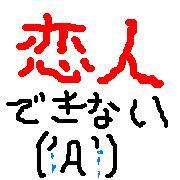 恋人できない('A`)