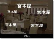 嘉悦短大☆宮本屋☆2006