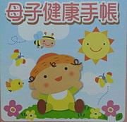 2011年 妊娠・出産・育児