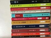 本。【読書】【沖縄】