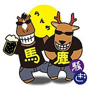名古屋ランチ会 BAKASAWA
