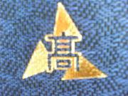 因島北高等学校
