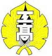 熊本工業 平成19年(2007年)卒業