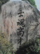 大垣商業高校