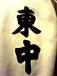 大阪市立東中学校同窓会87年卒