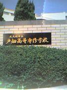 戸畑高等専修学校
