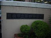 前橋市立第四中学校S49-50
