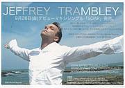 オペラ歌手 Jeffrey Trambley