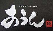 豊橋 SOUP DINING あうん