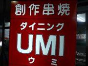 ダイニング 串焼 UMI