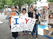 ICYE ジャパン