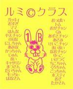 ☆'07 1B るみチャンClass☆