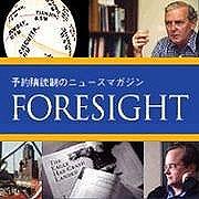 Foresightを読む会