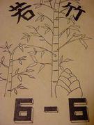 富岡小学校6−6『若竹の会』