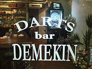 Bar DEMEKIN in鶴見