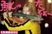 魚とったどぉ〜〜!魚突き倶楽部