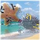 ヒトデ&ウニの会mixi支部