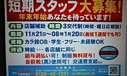 New!! カラオケ館広島駅前店
