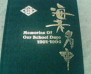 海老名中学校平成6年3月卒業生