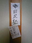 田尻塾!!パチスロ編