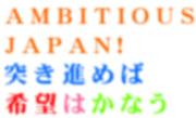 TOKIOファン募金活動