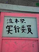 京都府立大学流木祭実行委員会