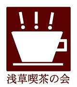 浅草喫茶の会