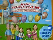 JAPANドラッグストアショー