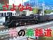 鉄道模型クラブ「桜の森鉄道」