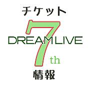 テニスの王子様 Dream Live 7th