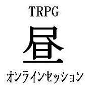 TRPGオンラインセッション昼の部