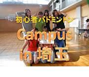 Campus @埼玉 バドミントン