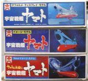 宇宙戦艦ヤマト【プラモデル】