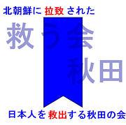 救う会・秋田