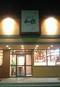 803 和民東村山店(。・_・。)ノ