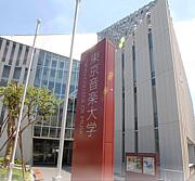 *東京音楽大学 2009年度生*