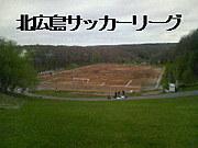北広島社会人サッカーリーグ