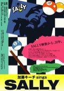 鈴木キサブローの世界