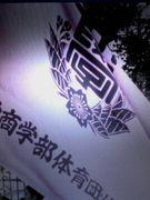 日本大学商学部体育団体連合会