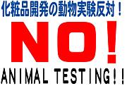 化粧品開発の動物実験反対