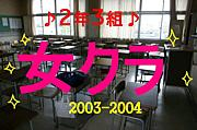 2-3♪徳高女クラ♪03-04