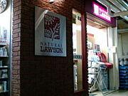ナチュラルローソン慶応病院店