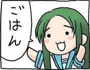 ごはん(≠オカズ)