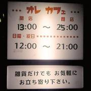 ore cafe(オレカフェ)@ 梅ヶ丘