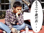 2006卒麻布生の同窓会